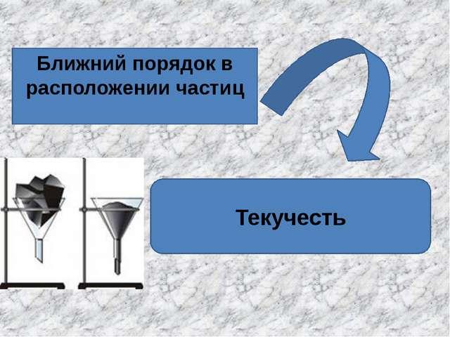 Ближний порядок в расположении частиц Текучесть