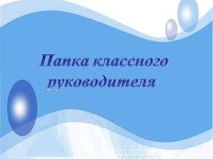 1; 3 классов МБОУ СОШ с.Орловка Бай Гузель Разифовны