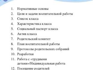 Нормативные основы Цели и задачи воспитательной работы Список класса Характер