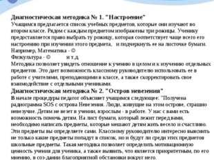 """Диагностическая методика № 1. """"Настроение"""" Учащимся предлагается список учебн"""