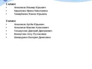 1 класс Апкаликов Ильмир Юрьевич Кирьянова Ирина Николаевна Тимирбаева Жанна
