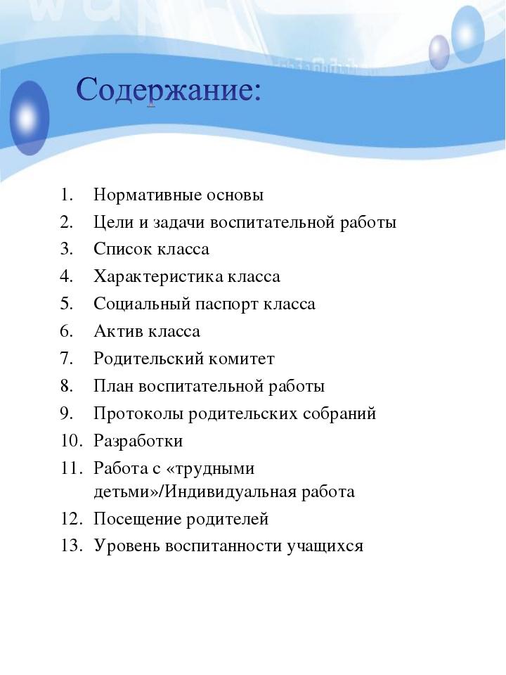 Нормативные основы Цели и задачи воспитательной работы Список класса Характер...