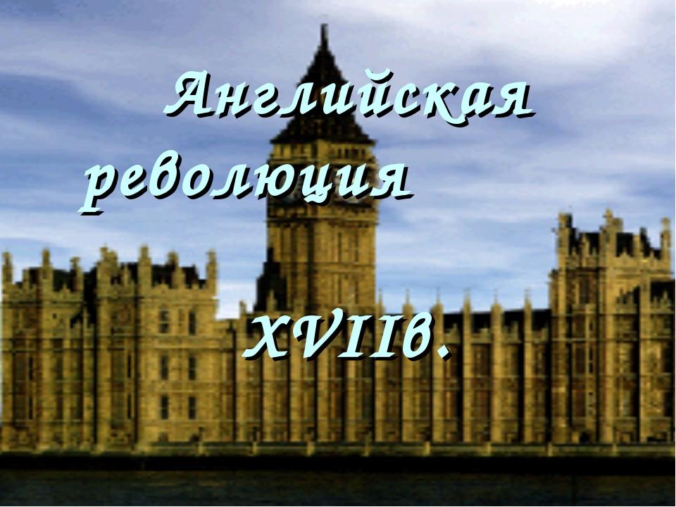 Английская революция XVIIв.