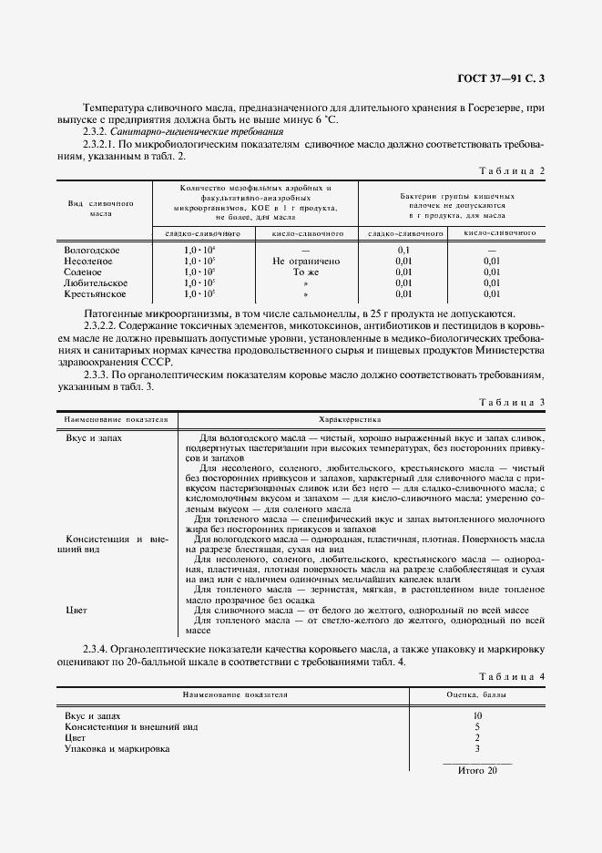 ГОСТ 37-91. Страница 4