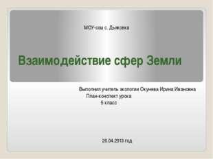 Взаимодействие сфер Земли Выполнил учитель экологии Окунева Ирина Ивановна Пл