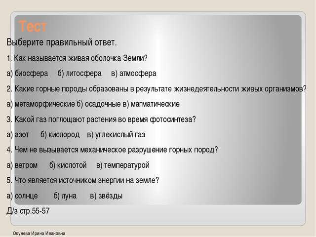 Тест Выберите правильный ответ. 1. Как называется живая оболочка Земли? а) би...