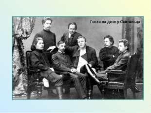 Гости на даче у Скитальца