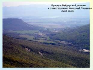 Природа Байдарской долины к стихотворению Кашарной Сюзанны «Моё село»