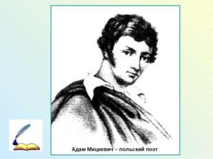 Адам Мицкевич – польский поэт