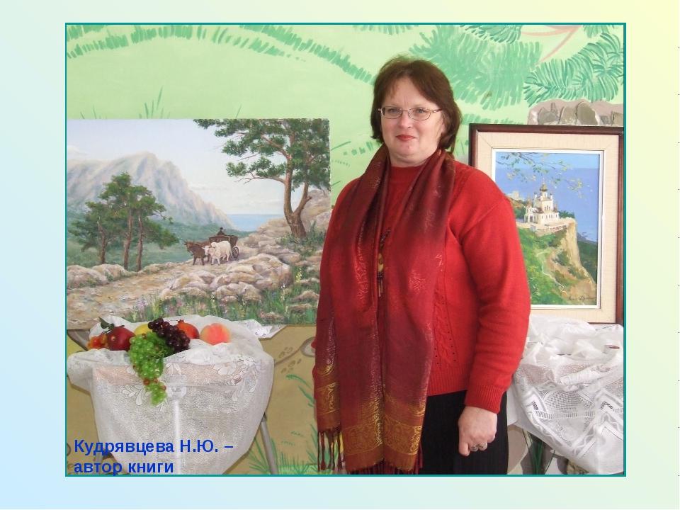Кудрявцева Н.Ю. – автор книги