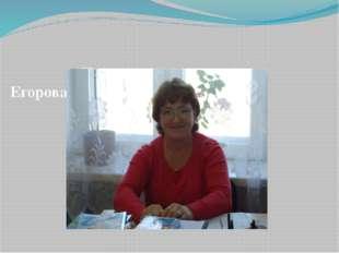 Наш первый учитель! Егорова Любовь Николаевна