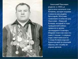 Анатолий Павлович родился в 1941г.,в уральском казачьем селе Кочнево, которо