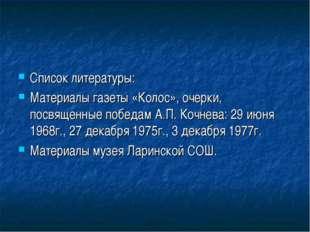 Список литературы: Материалы газеты «Колос», очерки, посвященные победам А.П.