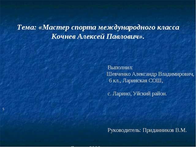 МОУ «Ларинская СОШ».     Тема: «Мастер спорта международного класса Кочн...