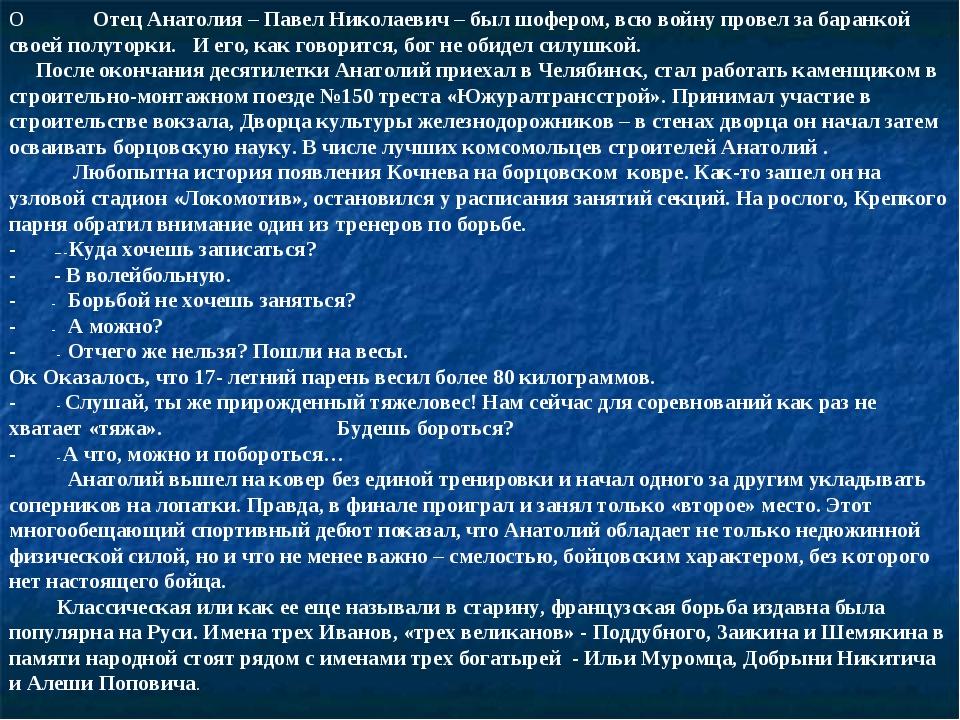 О Отец Анатолия – Павел Николаевич – был шофером, всю войну провел за баранко...
