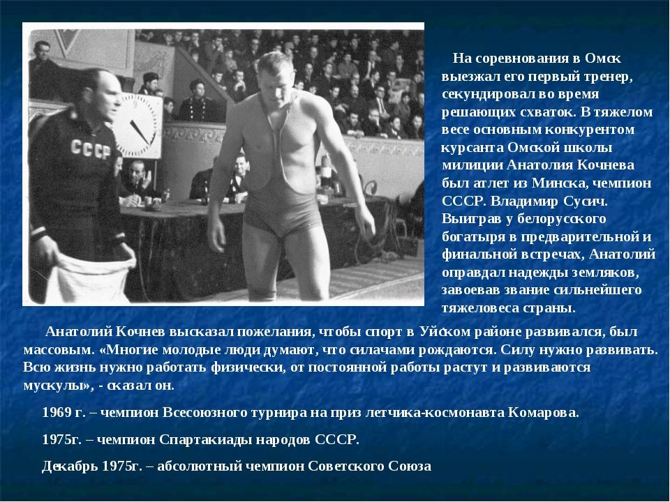 На соревнования в Омск выезжал его первый тренер, секундировал во время реша...