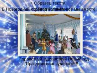 В Новогодний хоровод встанем все мы вместе. Здравствуй, здравствуй Новый год