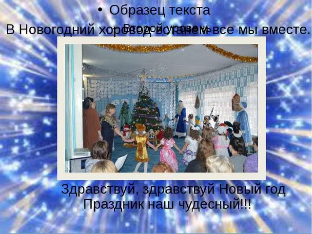 В Новогодний хоровод встанем все мы вместе. Здравствуй, здравствуй Новый год...