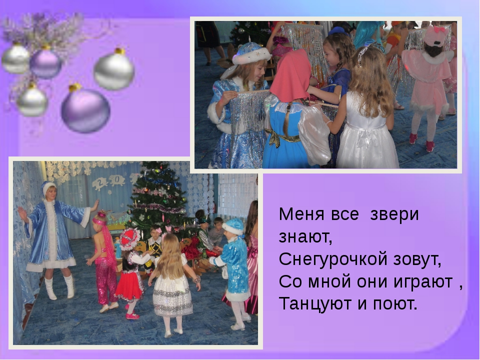 Меня все звери знают, Снегурочкой зовут, Со мной они играют , Танцуют и поют.