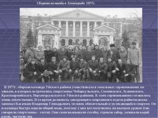 Сборная команда в Ленинграде 1977г. В 1977г. сборная команда Уйского района