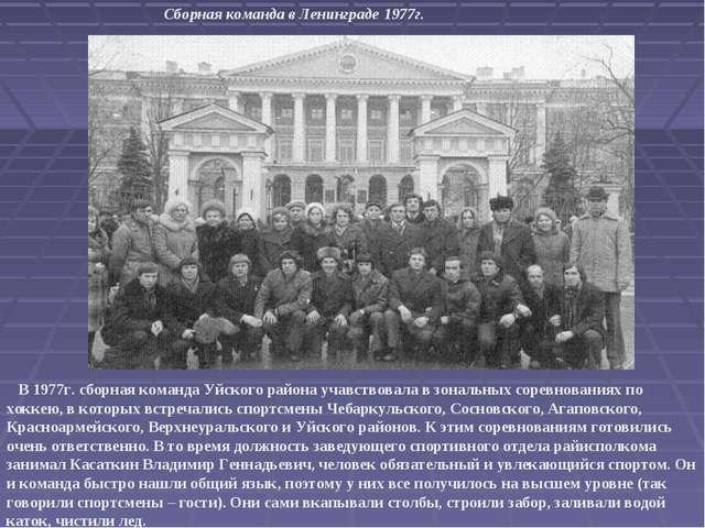 Сборная команда в Ленинграде 1977г. В 1977г. сборная команда Уйского района...