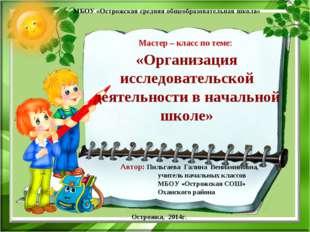 «Организация исследовательской деятельности в начальной школе» Автор: Пильга