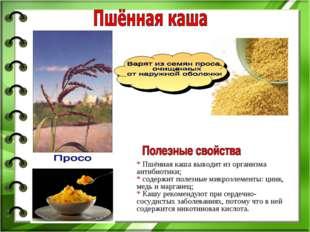 * Пшённая каша выводит из организма антибиотики; * содержит полезные микроэле