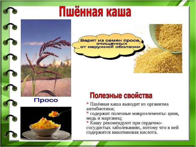 * Пшённая каша выводит из организма антибиотики; * содержит полезные микроэле...