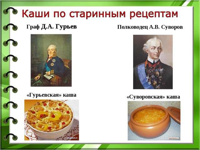 Граф Д.А. Гурьев Полководец А.В. Суворов «Гурьевская» каша «Суворовская» каша