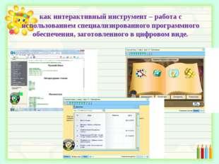 как интерактивный инструмент – работа с использованием специализированного пр