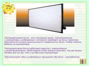 Интерактивная доска - это сенсорный экран, подсоединенный к компьютеру, изобр