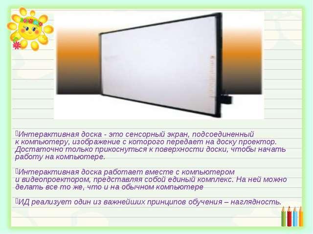 Интерактивная доска - это сенсорный экран, подсоединенный к компьютеру, изобр...