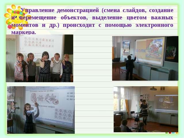 Управление демонстрацией (смена слайдов, создание и перемещение объектов, выд...