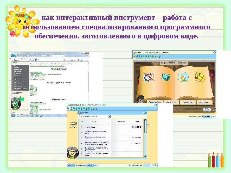 как интерактивный инструмент – работа с использованием специализированного пр...