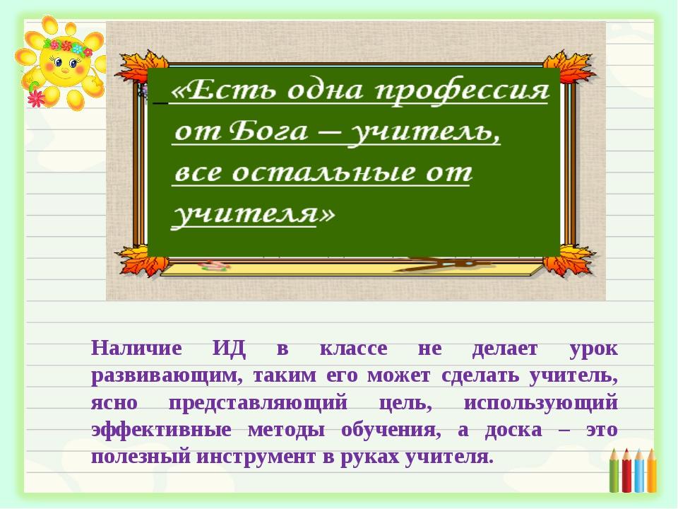 Наличие ИД в классе не делает урок развивающим, таким его может сделать учите...