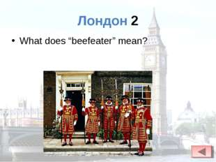 "Лондон 2 What does ""beefeater"" mean?"
