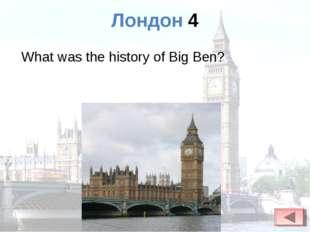 Лондон 4 What was the history of Big Ben?
