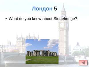 Лондон 5 What do you know about Stonehenge?