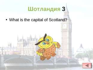 Шотландия 3 What is the capital of Scotland?