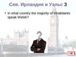 Сев. Ирландия и Уэльс 3 In what country the majority of inhabitants speak Wel
