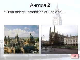 Англия 2 Two oldest universities of England…