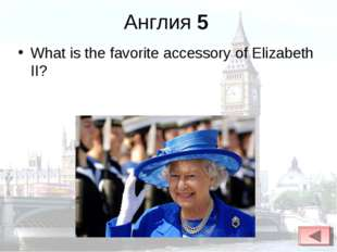 Англия 5 What is the favorite accessory of Elizabeth II?