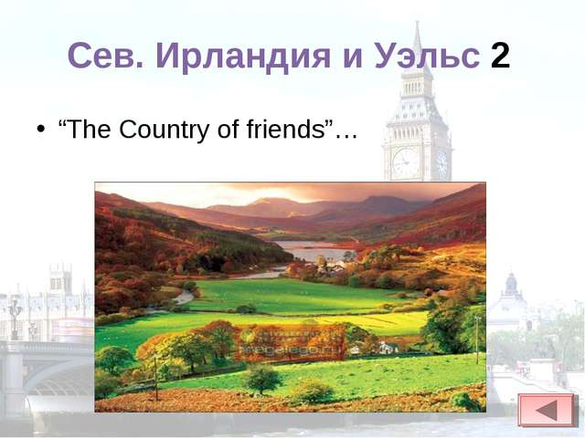 "Сев. Ирландия и Уэльс 2 ""The Country of friends""…"