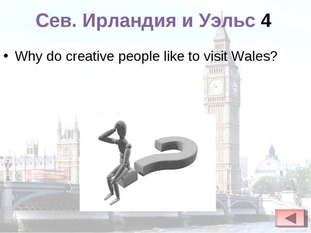 Сев. Ирландия и Уэльс 4 Why do creative people like to visit Wales?