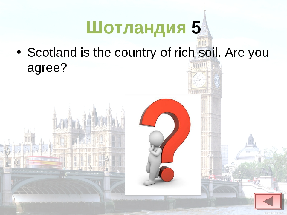 Шотландия 5 Scotland is the country of rich soil. Are you agree?