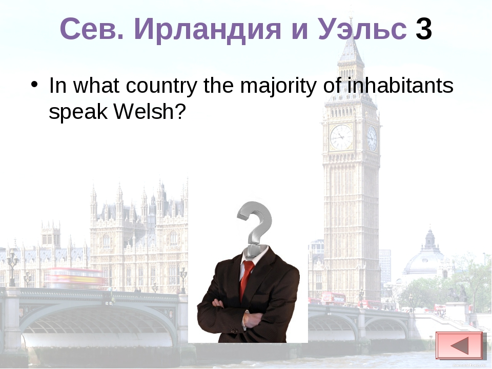 Сев. Ирландия и Уэльс 3 In what country the majority of inhabitants speak Wel...