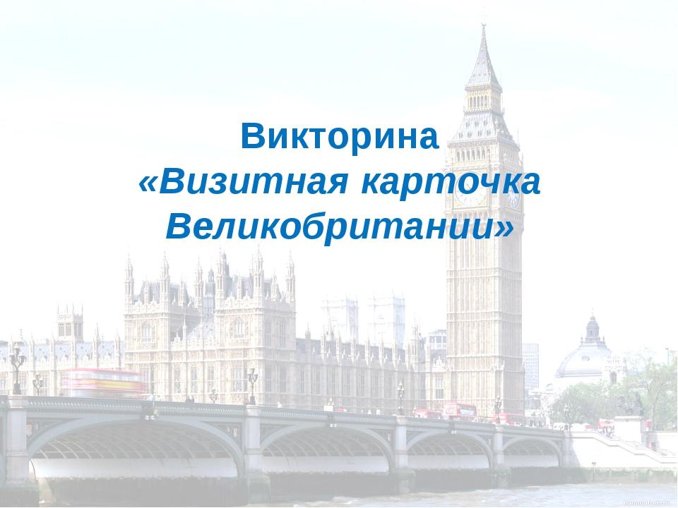 Викторина «Визитная карточка Великобритании»