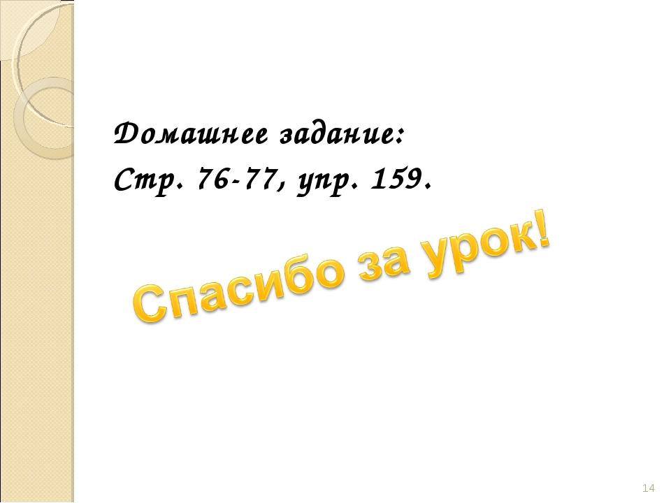 Домашнее задание: Стр. 76-77, упр. 159. *