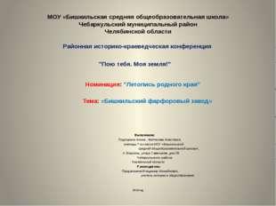 МОУ «Бишкильская средняя общеобразовательная школа» Чебаркульский муниципальн