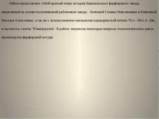 Работа представляет собой краткий очерк истории Бишкильского фарфорового зав